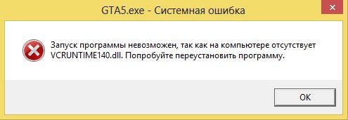 vcruntime140-dll-что-это-за-ошибка