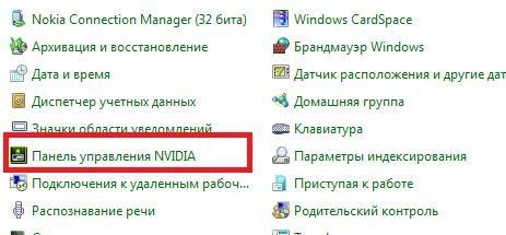 решение-ошибки-NVIDIA-Windows-Kernel-Mode-Driver-через-панель-управления