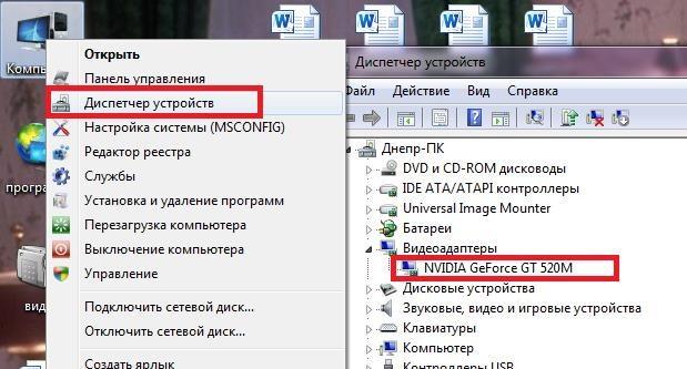 Обновляем-драйвера-NVIDIA