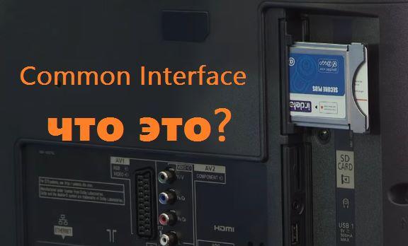 Common Interface в телевизоре Samsung — что это?