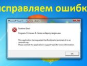 исправляем-ошибку-Microsoft-Visual-C-Runtime-Library-Runtime-Error