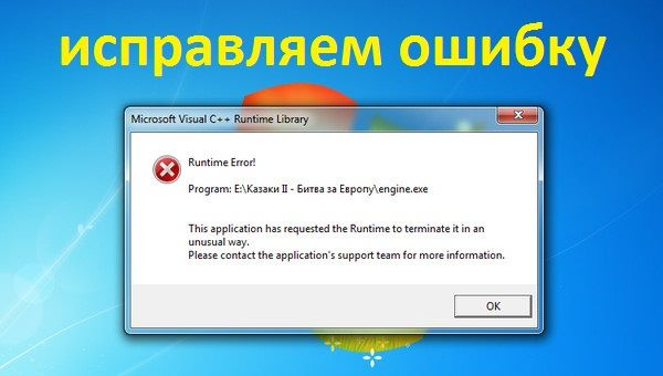 Microsoft Visual C++ Runtime Library Runtime Error — как исправить