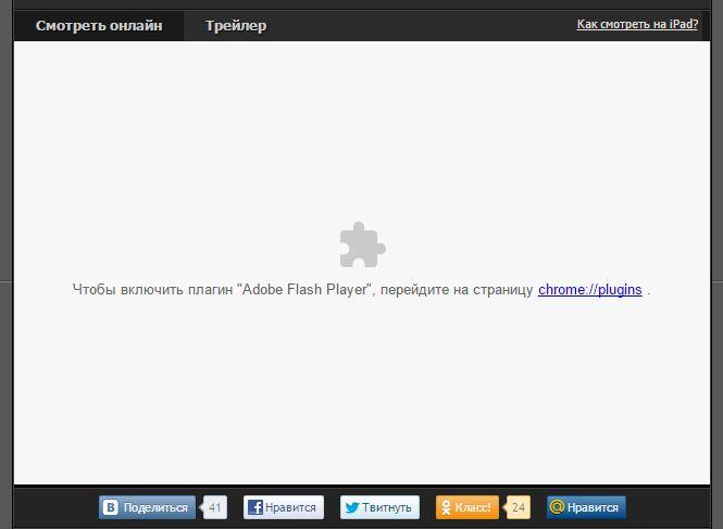 ошибка-плагина-adobe-flash-player-в-google-chrome