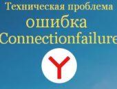 техническая-информация-ошибка-connectionfailure-как-исправить