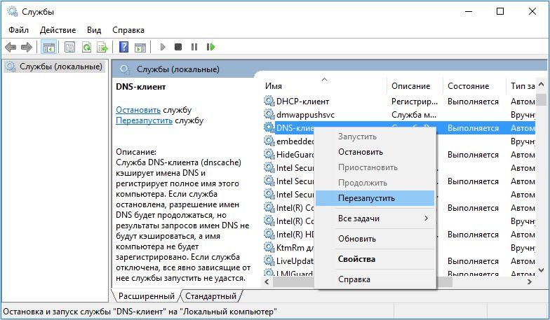 Перезапускаем-службу-ДНС-клиент-на-Windows