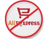 ошибка-isc-rs-5100102051-в-aliexpress-как-исправить
