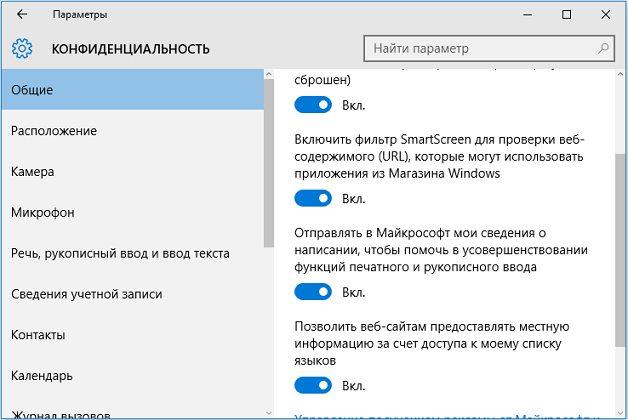 отключение-microsoft-compatibility-telemetry-через-конфиденциальность