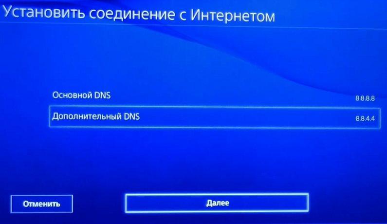 прописываем-DNS-сервера-для-решения-ошибки-80710016