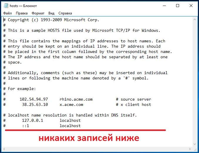 проверяем-файл-hosts-в-windows