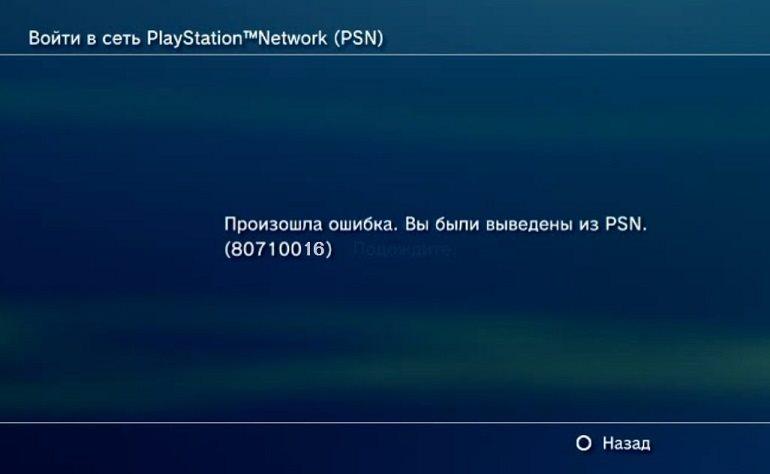 Ошибка: Вы были выведены из PSN (80710016) — что делать