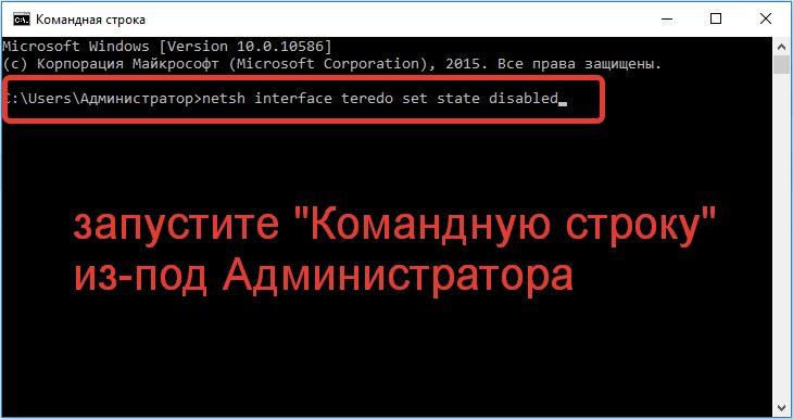 исправляем-ошибку-код-10-в-teredo-tunneling-pseudo-interface