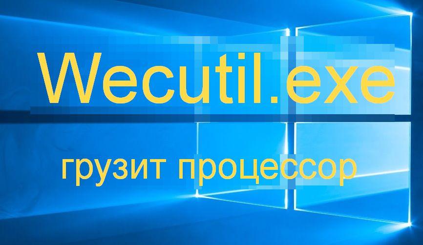 wecutil-exe-грузит-процессор-что-это