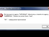 Ошибка-приложения-Werfault-exe-что-это-и-как-устранить