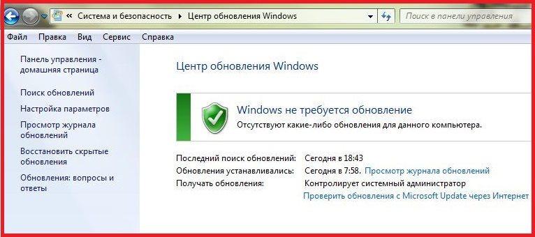 wuauserv-exe-как-отключить-в-windows-7