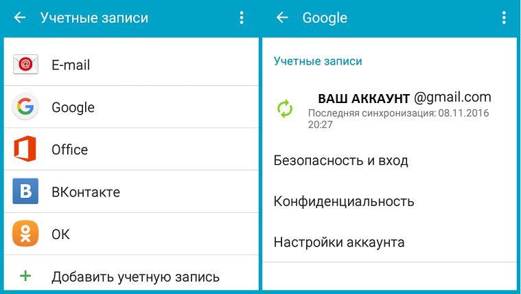 Обновление-аккаунта-Google-в-Андроид-устройстве