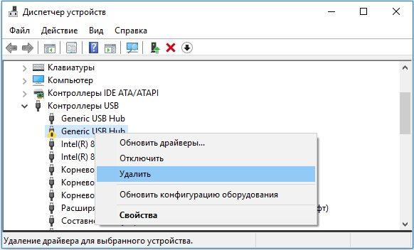 bluescreen-code-1049-удаление-проблемного-драйвера