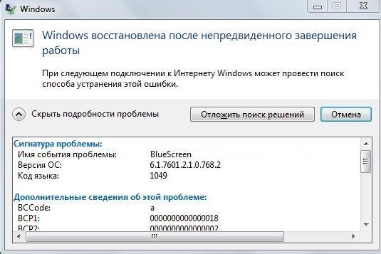 Сигнатура-проблемы-BlueScreen-Код-языка-1049