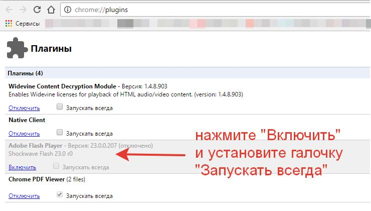 Включаем-Adobe-Flash-Player-в-chrome-plugins