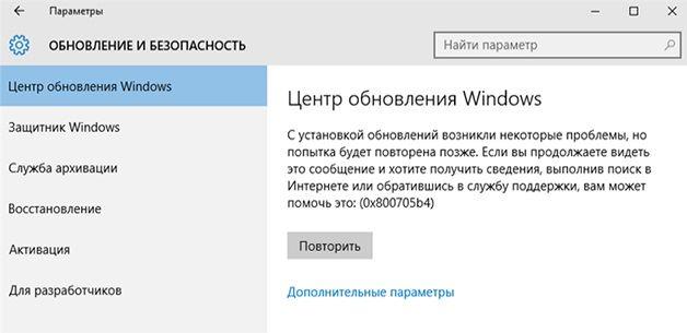 Как-решить-ошибку-обновления-0x800705b4-в-windows-10