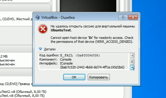 Ошибка-E-FAIL-0x80004005-в-VirtualBox