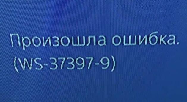 Ошибка WS-37397-9 на PS4 — решение