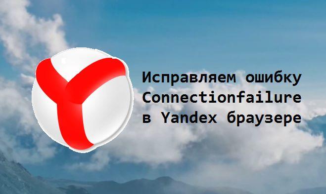 ошибка-connectionfailure-в-yandex-браузере-как-исправить