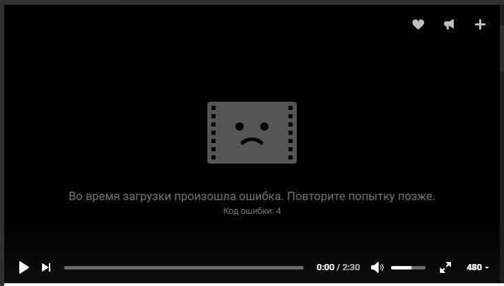 Код ошибки 4 в ВК видео — как исправить