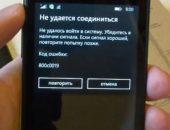 Ошибка-80048264-в-Windows-Phone-как-исправить