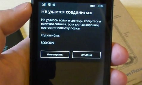 Ошибка 80048264 в Windows Phone — как исправить