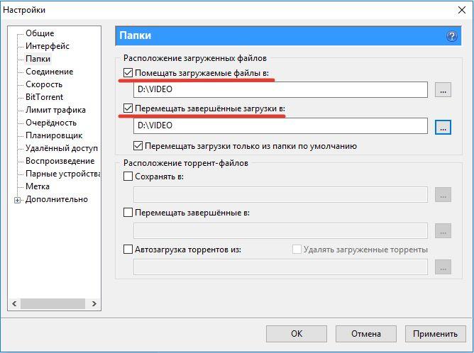 Изменяем-папку-для-решения-ошибки-торрента-WritetoDisk