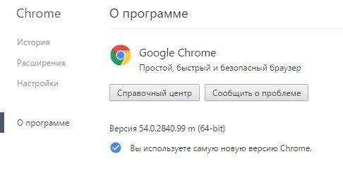 проверяем-обновления-в-google-chrome