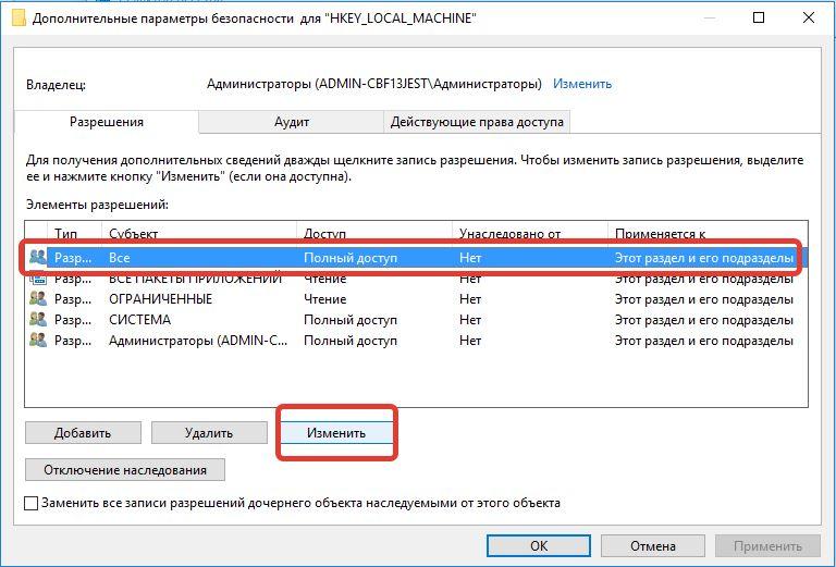 ошибка-сценария-решение-проблемы-в-реестре-windows