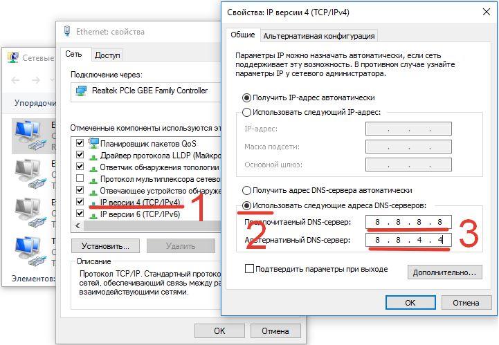ошибка-105-err_name_not_resolved-вписываем-dns-от-google