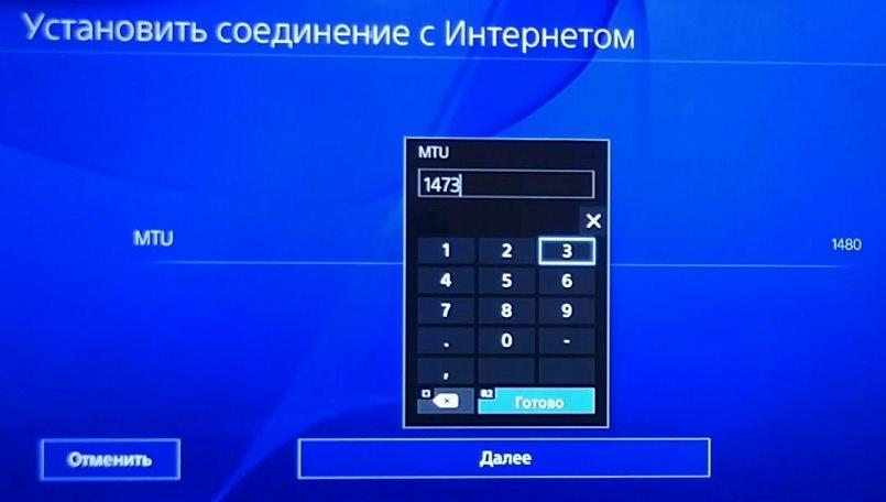 решаем-ошибку-80710016-вводим-новый-MTU