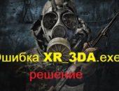 Ошибка-XR-3DA-exe-в-Сталкер-как-исправить