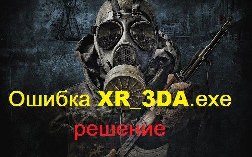 Ошибка XR_3DA.exe в Сталкер — как исправить