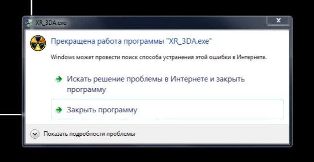 Черный-экран-с-ошибкой-XR-3DA-exe-при-запуске-STALKER