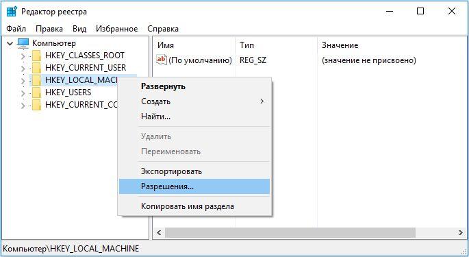 ошибка-сценария-в-Windows