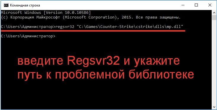 решение-ошибки-dllregisterserver-в-Windows