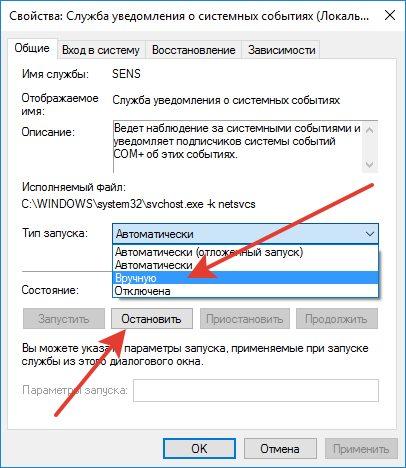 Остановка-Службы-диагностического-отслеживания-в-Windows-10