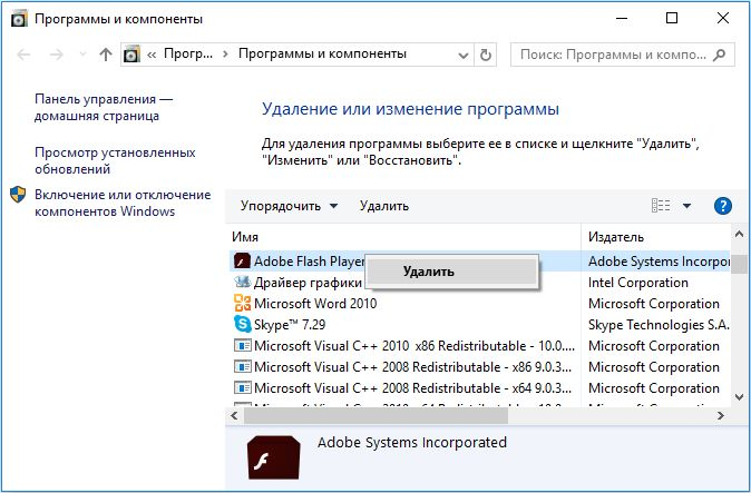 Удаляем-устаревшую-версию-Flash-Player-на-ПК