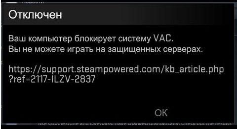 Ваш-компьютер-блокирует-систему-VAC-CS-GO-что-делать