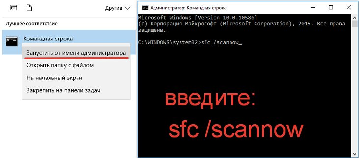 проверка-целостности-файлов-windows
