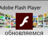 как-включить-adobe-flash-player-в-chrome-plugins