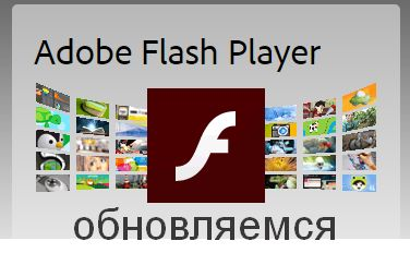 Как включить Adobe Flash Player в chrome://plugins