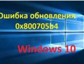Ошибка-0x800705b4-при-обновлении-windows-10