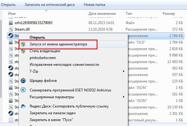Как исправитьпроблему файлаsteamui.dll