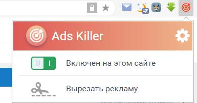 Ads Killer — что это за программа