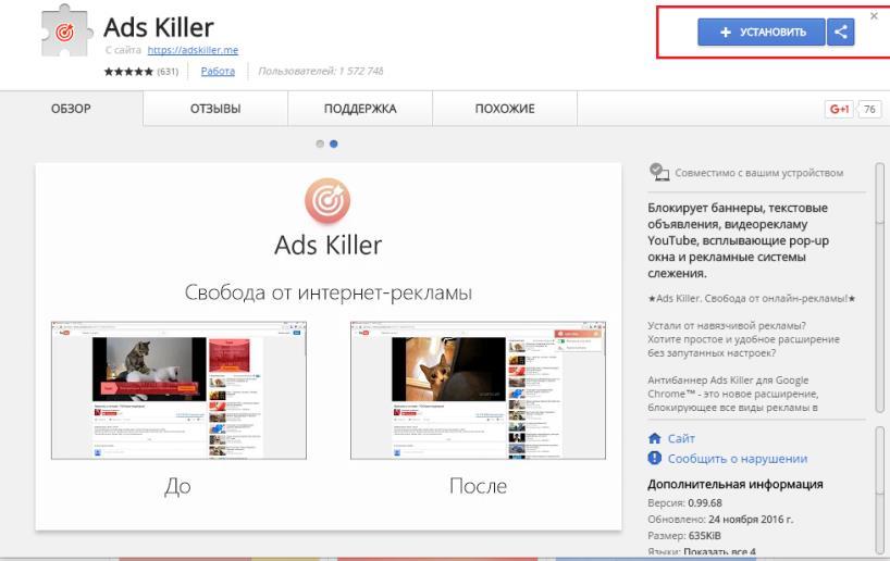 установка-ads-killer-в-браузере