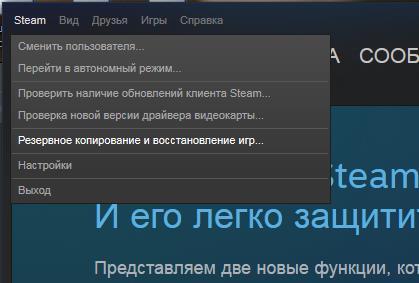 Решение-ошибки-an-error-occurred-while-updating-в-steam